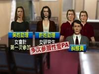 台鐵性愛趴 王育敏:兒少法網路規範不足《ETtoday 新聞雲》