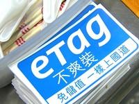 eTag連續3天亂扣款 中部拖吊車竟在南港「出沒」