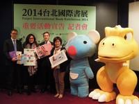 2014台北國際書展 帶民眾路跑登場