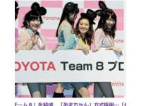 媽媽、奶奶都可以! AKB48破例招收「高齡偶像」