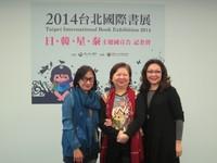 2014書展攻略/日、韓、新、泰 聯手展亞洲文化