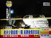中年男懷疑嫩妻外遇持刀狠殺 開車到深山燒炭身亡