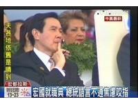 馬總統偷吃巧克力就算了 咬小指變身Dr.Evil是哪招?