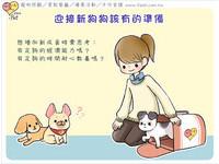 iPet愛寵物/迎接新狗狗該有的準備