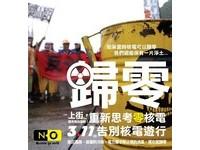 311前夕 馮光遠、施叔青再籲拒用核電