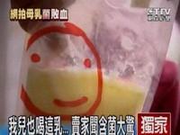台積電冰箱遭小偷 竊賊只拿母乳?