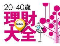 30雜誌/20-40歲理財大全