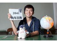 30雜誌/2041青年出極 挑戰2℃