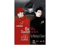 粉絲準備搶票啦! BIGBANG五缺二「38」攻台會台妹