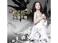 林依晨現身!《新龍之谷Online》嘉年華週六(2/15)登場