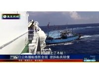「中國漁船撞上來了」 日本公布2010撞船錄像