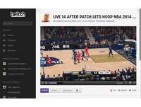 百萬玩家「同場競技」 遊戲直播網站Twitch人氣爆棚