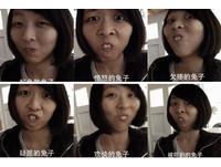 北京女大生一秒變兔子 9種萌表情網路爆紅