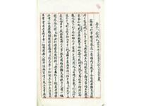 南京大屠殺檔案原件公開 將申報世界記憶遺產