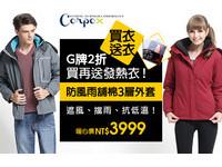 抵抗濕冷凍骨天氣的防風水外套免4千 買再送發熱衣