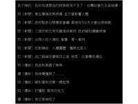 台灣若有活屍... 網友諷官方:活屍病毒不影響人體
