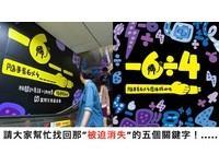 北捷傳禁反核廣告字 楊雅喆:X你娘!我就是要這麼說
