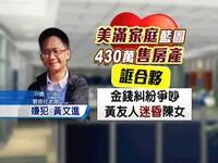 迷姦奪產殺害輔大女 徵信社老闆一審判無期徒刑