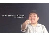 嗆警低能「統神」張嘉航FB道歉 網友:你爸代PO的嗎?