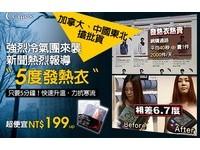 抗寒奇蹟! 【5度發熱衣】加拿大、中國東北跨海搶貨