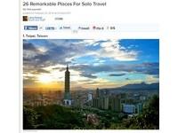 外媒評選:全球26大「最適合獨遊城市」 台北奪冠