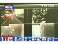 「撞到人了別跑!」騎士犁田 正義公車司機載乘客狂追