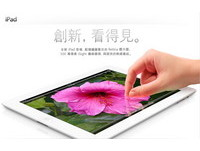 NEW iPad 本周五登台 各通路祭好康拼人潮