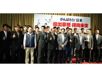 日本隊重視台日職棒義賽 祭出夢幻陣容應戰
