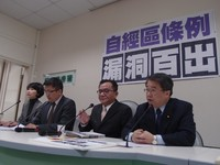 自經區條文4成5空白授權 民進黨團要求開公聽會