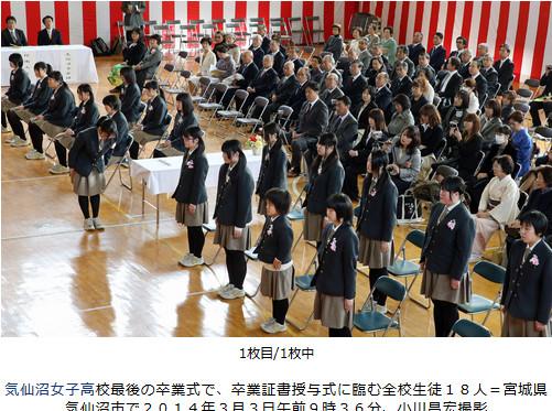 最后的18位毕业生!日本文本受311高中v文本关文学类高中震灾图片