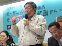 民進黨整合台北市長人選 柯文哲列入民調對象