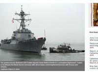 向俄羅斯施壓? 美國派驅逐艦進入黑海舉行軍演