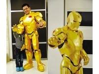 世界上最酷的禮物 老爸製鋼鐵戰衣送兒