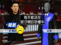 小S老公許雅鈞不認罪維持境管 認罪3人解除限制出境