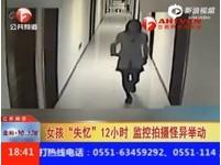 「走廊徘徊」南京女喝同事一瓶水 詭異行徑似藍可兒