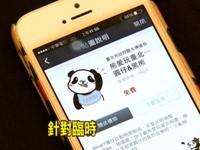 「熊愛玩台北」圓仔貼圖夯到爆 單週下載量突破450萬