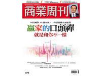 商業周刊/普欽民意支持近七成的手腕解密