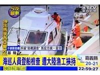 陸越界捕撈漁船押返基隆 官員稱隊員非遭挾持挨轟