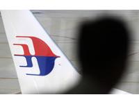 MH370失蹤是「意外」 馬來西亞:機上239人全罹難