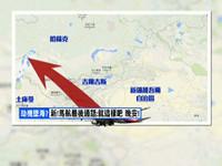 馬航370可能路徑 飛往哈薩克有兩大疑點