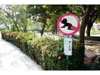 KUSO標誌夯 高美館園區「嚴禁烤鴨」、「當心氣功」