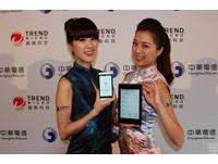 限時免費下載!中華電攜手趨勢科技推出手機防毒軟體