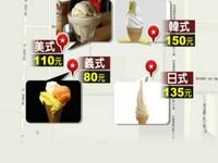 配蜂巢淋蜂蜜 韓式霜淇淋單支要價150元