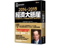 2014-2019經濟大懸崖/原物料商品的價格將持續下滑