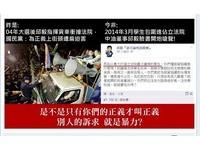 昔日指揮貨車撞法院 邱毅今批反服貿學生「暴力」