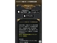 app01/係金A!「神魔之塔」大量魔法石大放送