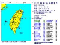 快訊/好暈!花蓮5.6地震搖晃近30秒台北有2級