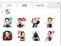 8款蕭敬騰Line貼圖大玩喜怒哀樂 眨眼揪咪賣萌樣樣來