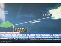 澳洲今派出機艦 展開馬航殘骸第二波搜尋行動
