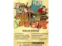 大陸移民台灣只要4萬8人民幣 外加健保和12年國教?